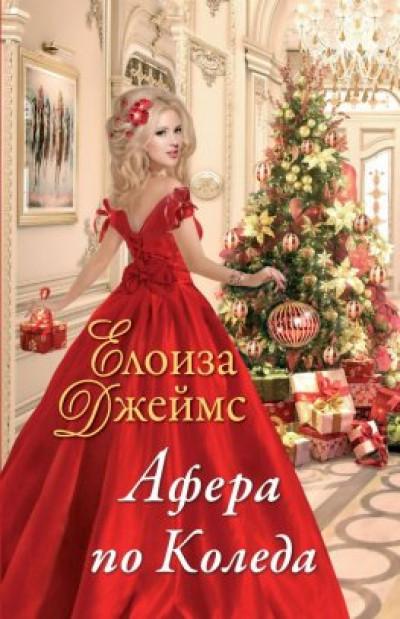 Отчаяни херцогини, книга 2: Афера по Коледа