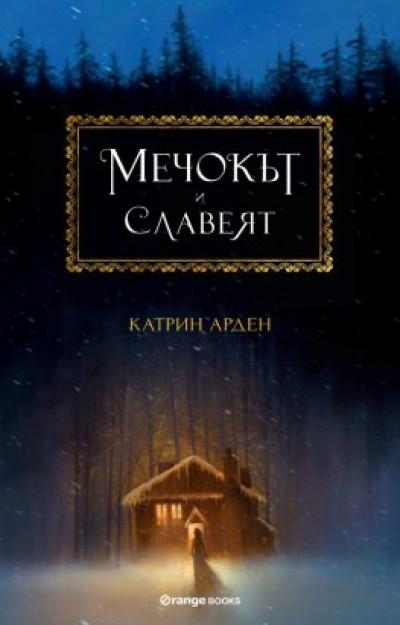 Мечокът и Славеят, кн.1
