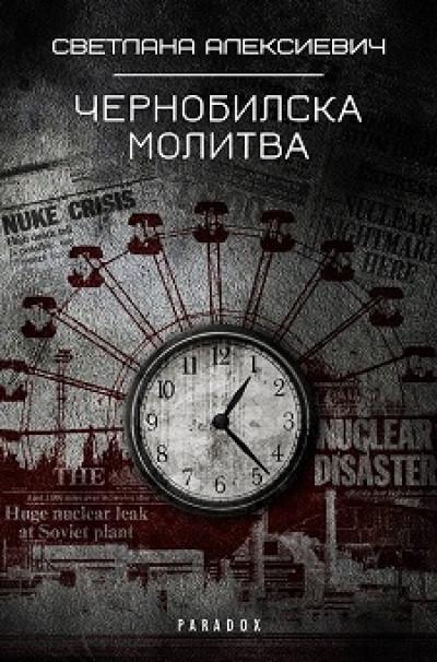 Чернобилска молитва
