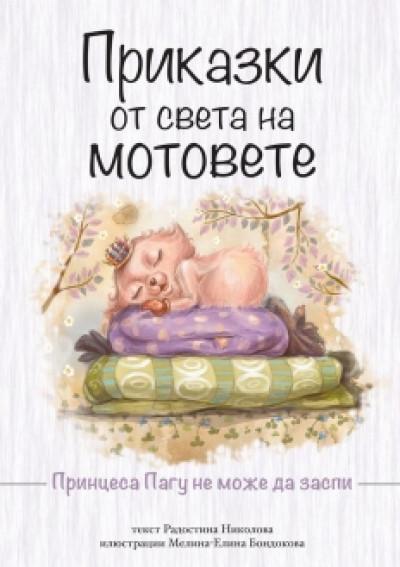 Приказки от света на мотовете. Принцеса Пагу не може да заспи (ново издание)