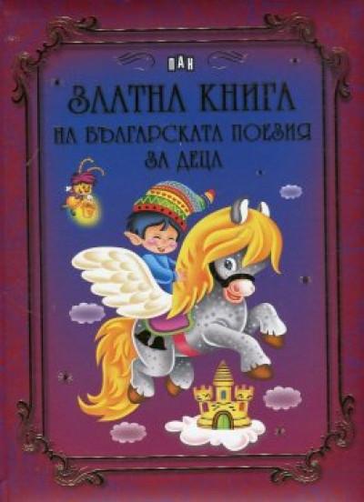 Златна книга на българската поезия за деца