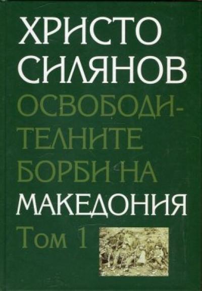 Освободителните борби на Македония, том 1 и 2