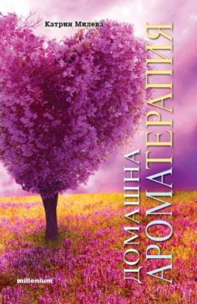 Домашна ароматерапия