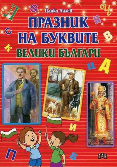 Празник на буквите. Велики българи