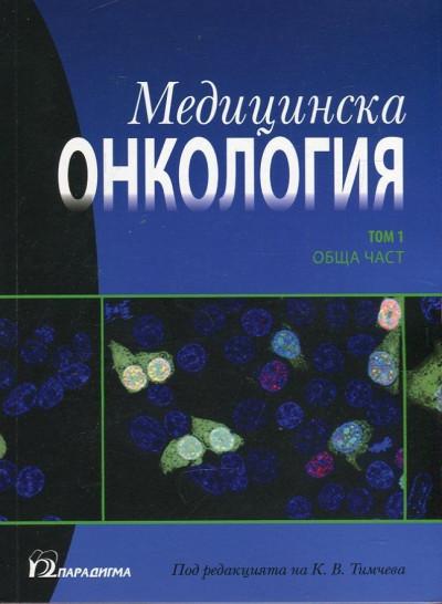 Медицинска онкология, том 1: Обща част