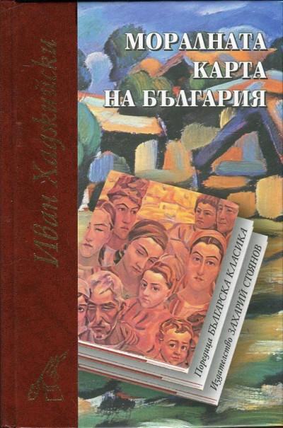 Моралната карта на България