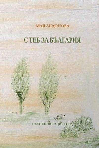 С теб за България