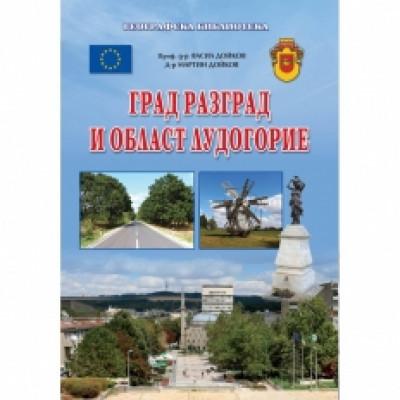 Град Разград и област Лудогорие