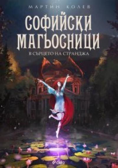Софийски магьосници: В сърцето на Странджа