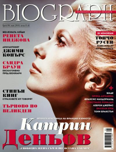 списание Biograph, брой №80