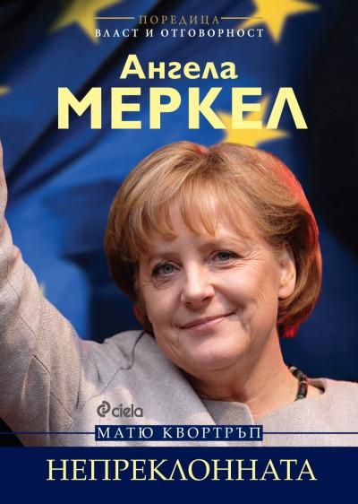 Ангела Меркел. Непреклонната