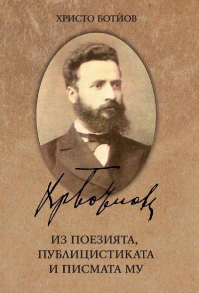 Христо Ботйов – из поезията, публицистиката и писмата му