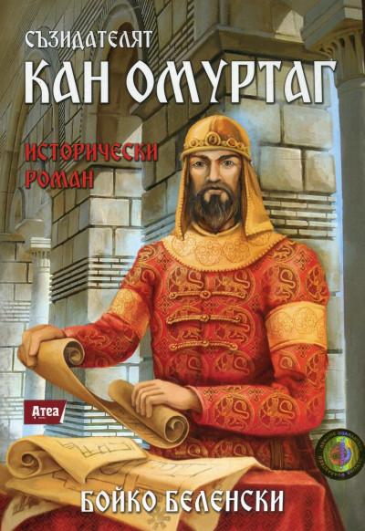 Съзидателят Кан Омуртаг. Исторически роман