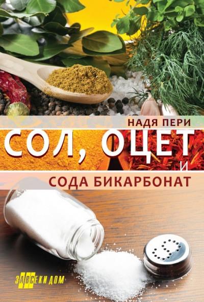 Сол, оцет и сода бикарбонат