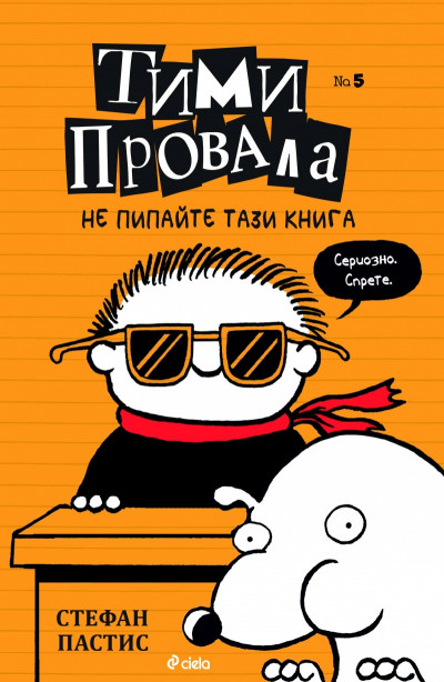 Тими Провала – Книга 5: Не пипайте тази книга!