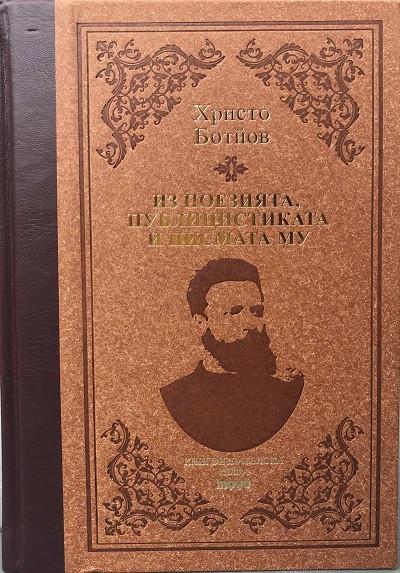 Христо Ботйов – из поезията, публицистиката и писмата му – луксозно издание