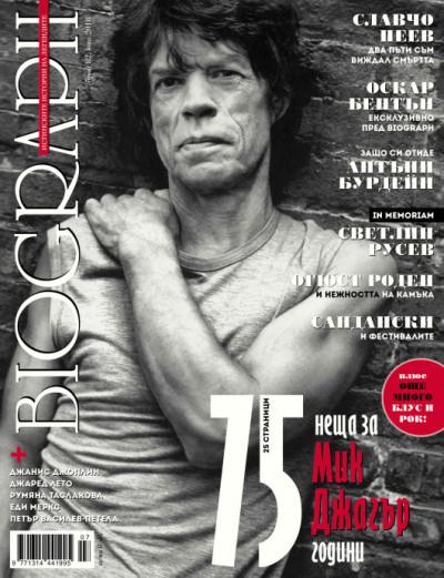 списание Biograph, брой №82
