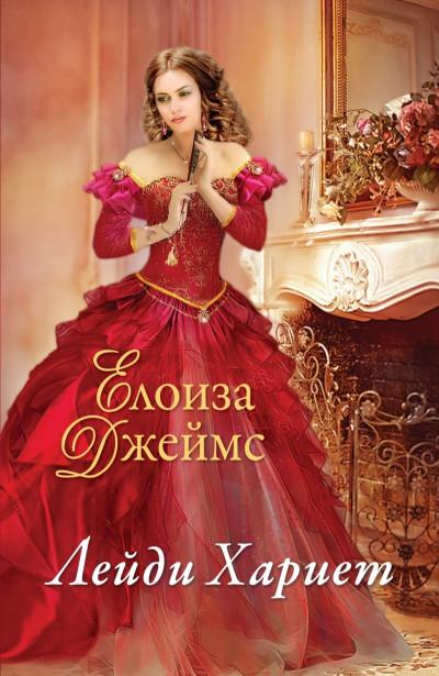 Отчаяни херцогини, книга 3: Лейди Хариет