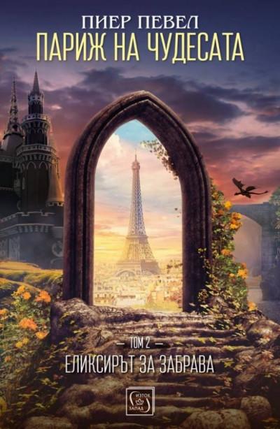 Париж на чудесата, том 2: Елексирът за забрава
