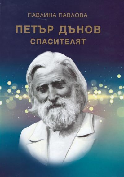 Петър Дънов – Спасителят. Съвременна Библия