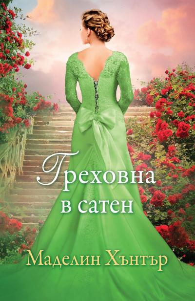 Най-редките цветя, книга 3: Греховна в сатен