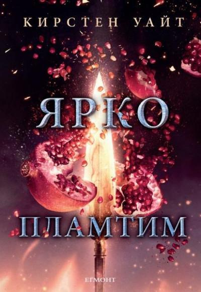 Влизам в мрака, книга 3: Ярко пламтим