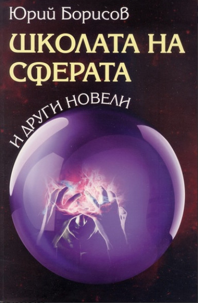 Школата на сферата и други новели
