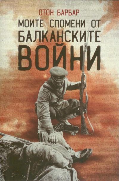 Моите спомени от Балканските войни