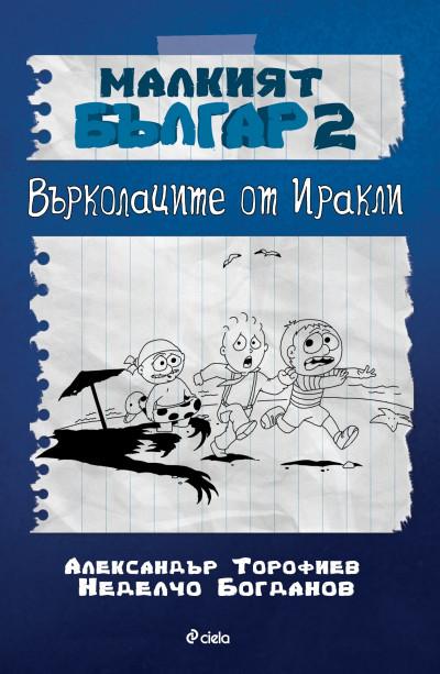 Малкият Българ, книга 2 : Върколаците от Иракли