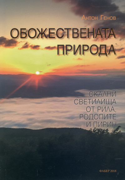 Обожествената природа. Скални светилища от Рила, Родопите и Пирин