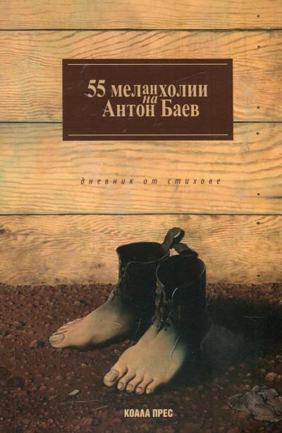 55 меланхолии на Антон Баев. Дневник от стихове