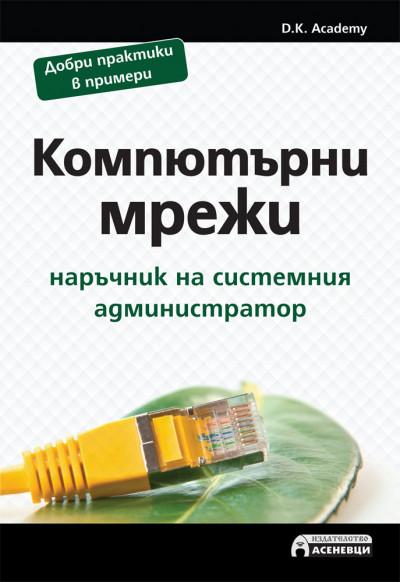 Компютърни мрежи – наръчник на системния администратор