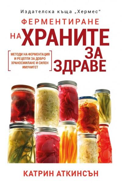 Ферментиране на храните за здраве