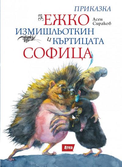 Приказка за Ежко Измишльоткин и Къртицата Софица