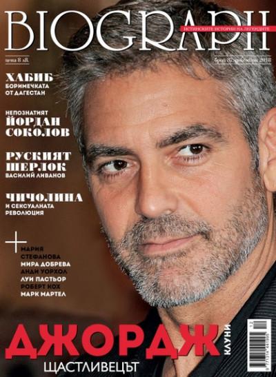 списание Biograph, брой №87