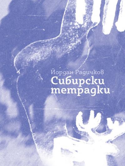 Сибирски тетрадки