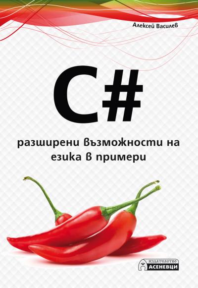 C# – разширени възможности на езика в примери