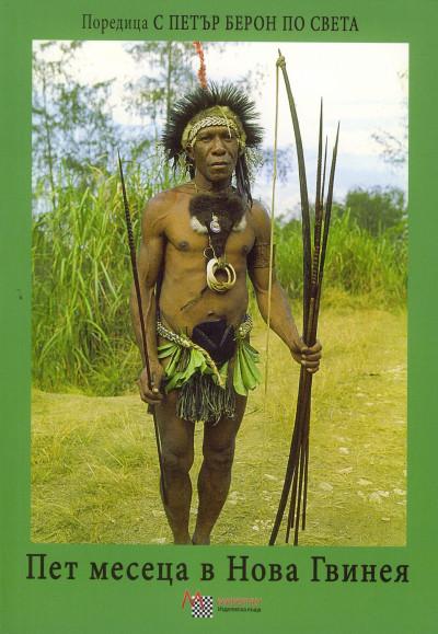 Пет месеца в Нова Гвинея