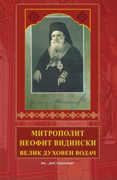 Митрополит Неофит Видински