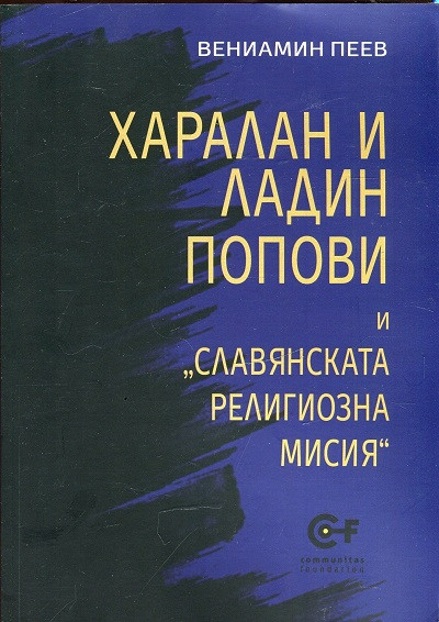 """Харалан и Ладин Попови и """"Славянската религиозна мисия"""""""