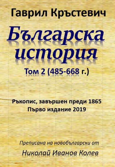 Българска история, Том 2 (485 – 668 г.)
