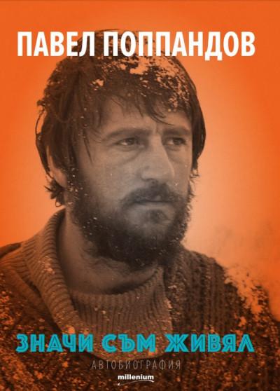 Павел Поппандов – Значи съм живял