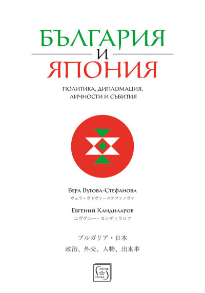 България и Япония. Политика, дипломация, личности и събития