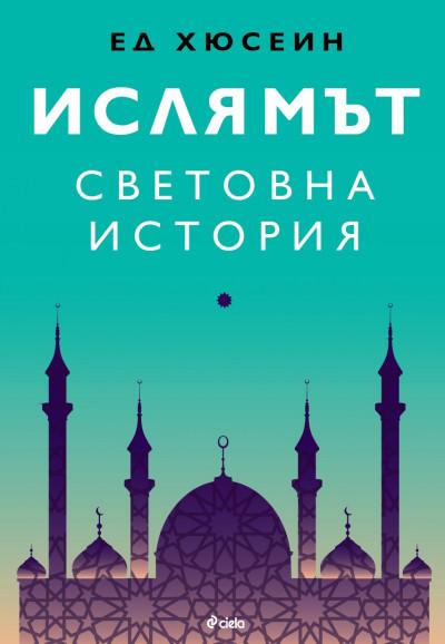Ислямът. Световна история