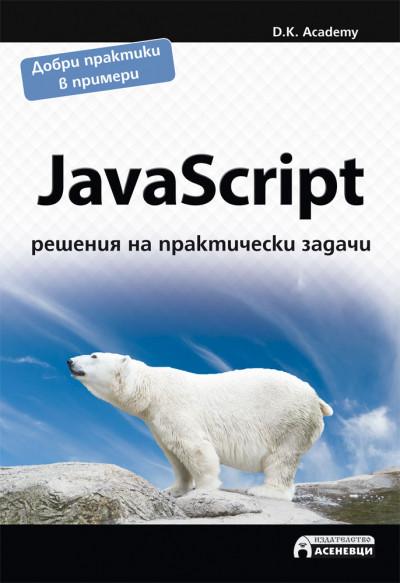 JavaScript – решения на практически задачи