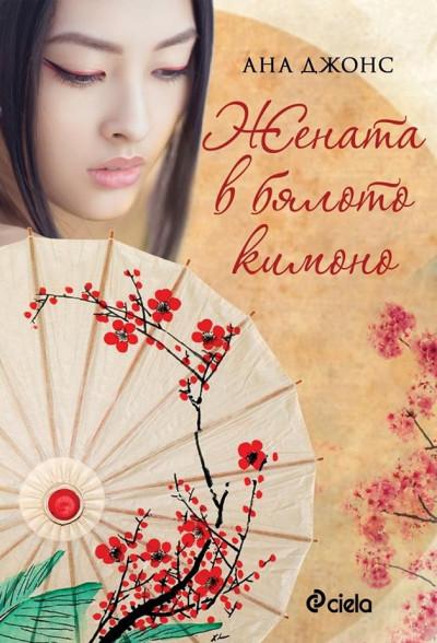 Жената в бялото кимоно