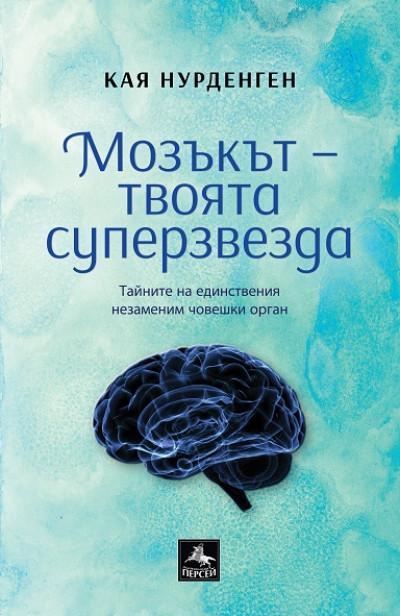 Мозъкът – твоята суперзвезда