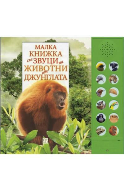 Малка книжка със звуци на животни от джунглата