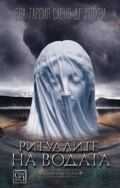 Ритуалите на водата, книга 2
