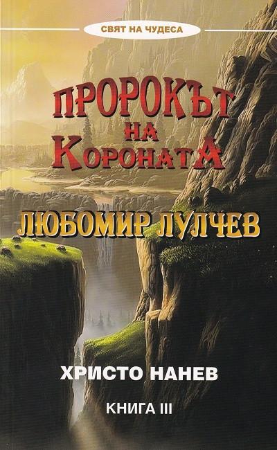 Пророкът на Короната Любомир Лулчев, книга 3